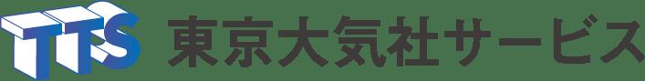 東京大気社サービス